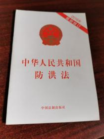 中华人民共和国防洪法(2016年最新修订)