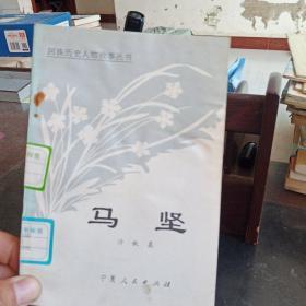 回族历史人物故事丛书(马坚)