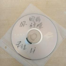 京剧光盘  国韵----梁祝,霸王别姬(李胜素,于魁智,董圆圆等)(裸盘1碟)