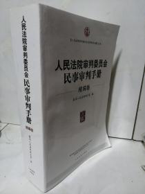 人民法院审判委员会民事审判手册(精编卷)
