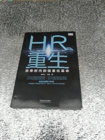 HR的重生:效率时代的信息化革命