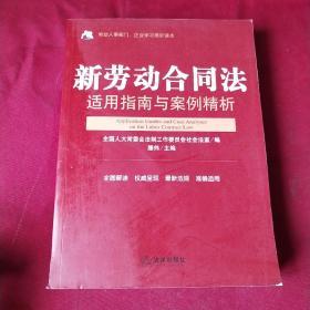 新劳动合同法适用指南与案例精析