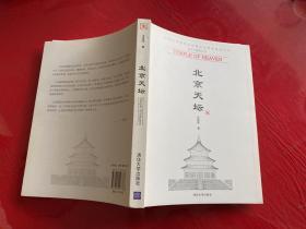 北京天坛(2009年1版1印)