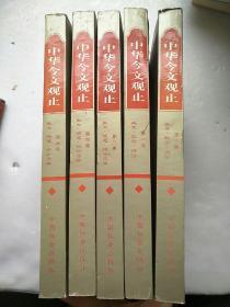 中华今文观止(第一卷~第五卷)5本合售