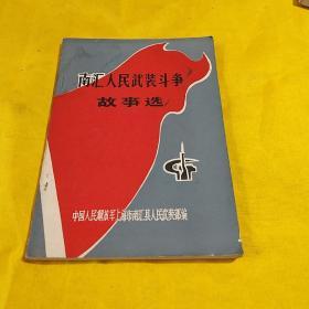 南汇人民武装斗争故事选