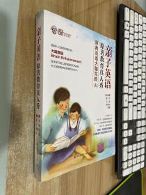亲子英语原著教育真人秀:原典双语大脑完胜AI【徐火辉签赠本】