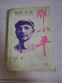 我的父亲邓小平  (上卷)