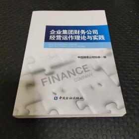 企业集团财务公司经营运作理论与实践
