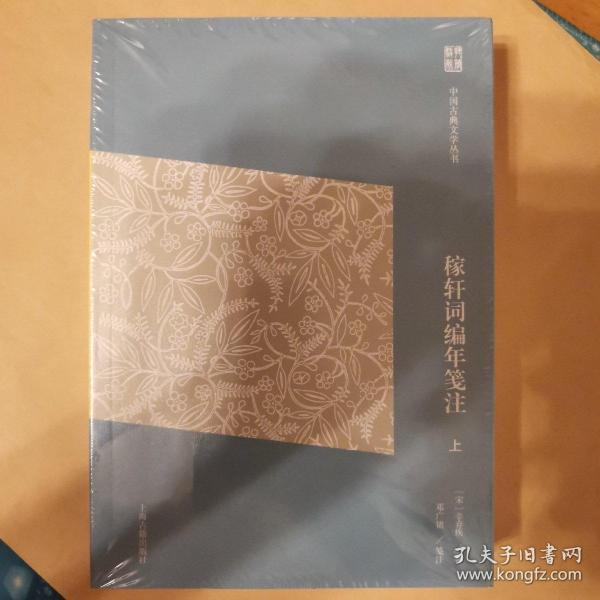 稼轩词编年笺注(简体版)(全二册)(中国古典文学丛书)