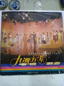 黑胶唱片   九洲方员电视歌会