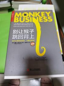 别让猴子跳回背上:为什么领导没时间,下属没事做?