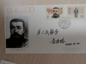 李大钊诞辰一百周年纪念封,李大钊的孙子李宏塔签名封,有题词一