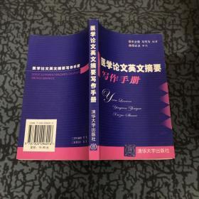 医学论文英文摘要写作手册