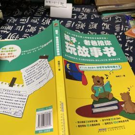 孩子,老爸陪你玩故事书:让0-6岁宝贝爱上阅读的亲子教养手册