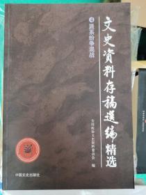 现货:文史资料存稿选编精选 4  派系纷争混战