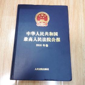 中华人民共和国最高人民法院公报(2016年卷)含光盘