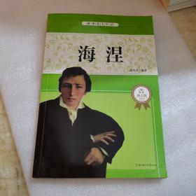 世界名人传记丛书:抒情诗王·海涅(少年励志版)