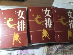 女排(共3册合售) 中国现当代文学 行知 新华正版