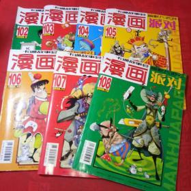 卡通故事会漫画派对2008年6-12期共7本合售