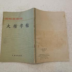 大楷字帖(32开)平装本