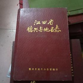 江西省德兴县地名志