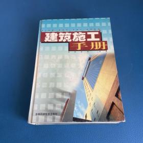 建筑施工手册 第三册