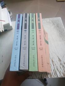 义典(第二.三.四.五.集)4本合售