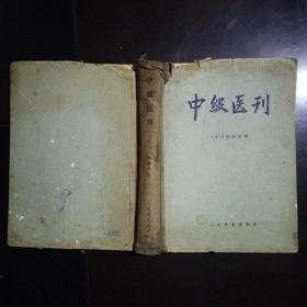 中级医刊 1956年1-12号合订本
