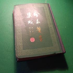 珍本医书集成 通治类 精装版