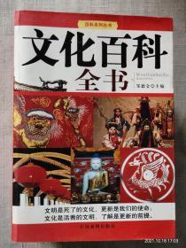 百科系列丛书--文化百科全书