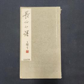 长征印谱 一册 (篆刻)