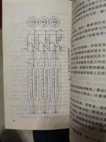 橡胶加工技术读本:橡胶压延成型