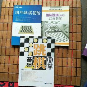 国际跳棋基础..国际跳棋初级...国际跳棋100格普及教材..3本合售