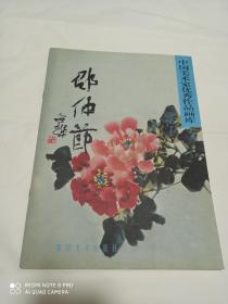 邵仲节牡丹作品 中国美术家优秀作品画库 (画家本人签赠本)