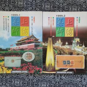《上海集邮》(1999年第1、2期)
