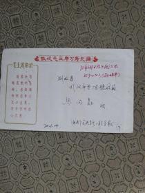 普8义务工作者4方联邮票航空实寄封一枚   附信