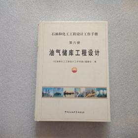 石油和化工工程设计工作手册 第六册 油气储库工程设计   精装本