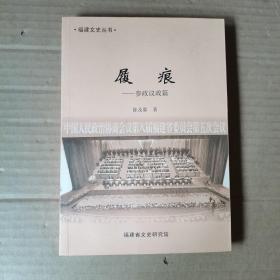 福建文史丛谈  履痕 — 参政议政篇