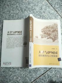 大学与伊甸园:理性教育与人类发展   原版内页干净
