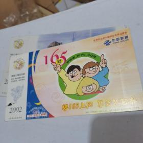 2002年中国邮政贺年(有奖):中国联通165网企业金卡实寄明信片---