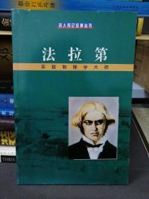 名人传记故事丛书 第一辑——法拉第/居里夫人【两本合售】
