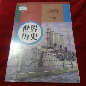 世界历史 (九年级下册)