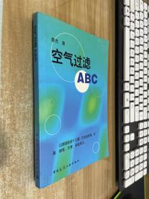 空气过滤ABC