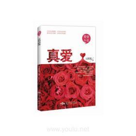 真爱 王蹉跎 北京燕山出版社9787540240677正版全新图书籍Book