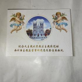 纪念天主教北京教区主教府迁址西什库主教座堂重修感恩及祭台奉献礼(邮折含-1版邮票12张,1张纪念封)