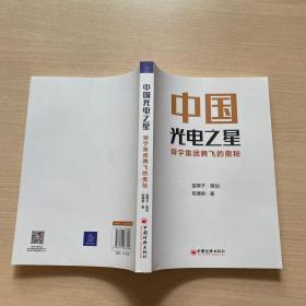 中国光电之星:舜宇集团腾飞的奥秘(无书衣)