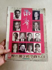 潮汕人的杂志 《 潮声》 2001年第4期 扣开潮学殿堂的大门  封面题名启功