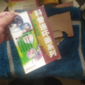 科普连环画系列:技术发明(全五册) 作者:  王滨 出版社:  山东科学技术出版社