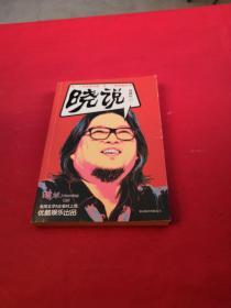 晓说(高晓松亲笔签名本)