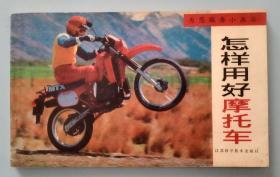 怎样用好摩托车